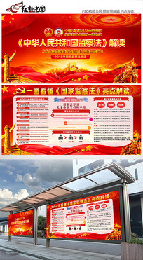 中华人民共和国监察法宣传展板