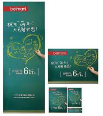 专卖店促销教师节海报