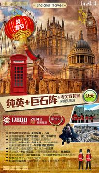 最新欧洲纯英巨石阵旅游海报