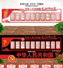 2018宪法党建文化墙