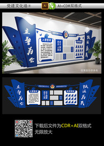 公安警察文化墙展板