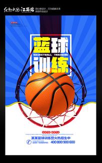 简约篮球海训练营招生海报