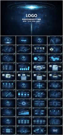 科技感动态PPT模板