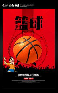 篮球训练营招生海报