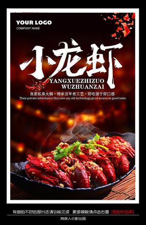 麻辣小龙虾菜单海报