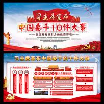 习主席宣布中国要干十件大事展板