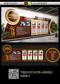 中式大气企业文化墙 CDR