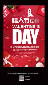 520情人节特惠促销活动海报