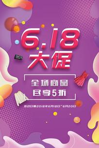 618大促年中海报设计