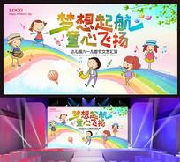 61儿童节文艺表演舞台背景