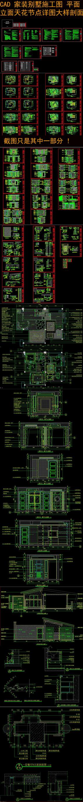 CAD别墅施工图节点大样图