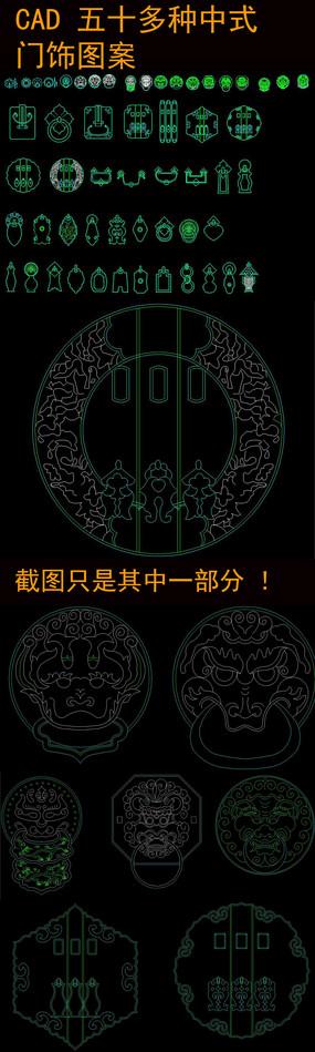 CAD中式门饰图案设计图库