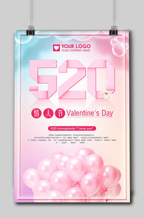 彩色清新唯美520情人节海报
