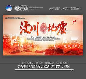 汶川地震十周年公益海报