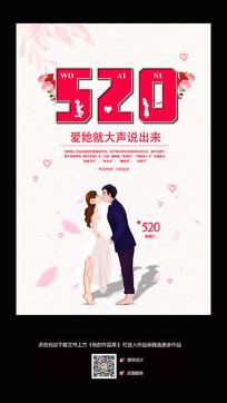 创意520情人节海报
