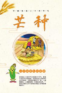 传统节气芒种海报