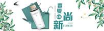 春夏美妆淘宝海报