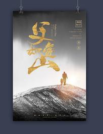 大气创意中国风父亲节文化海报