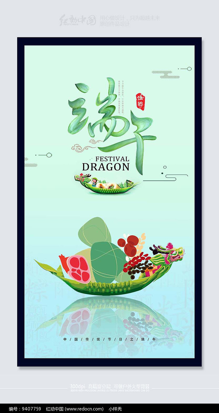端午节创意粽子促销海报图片