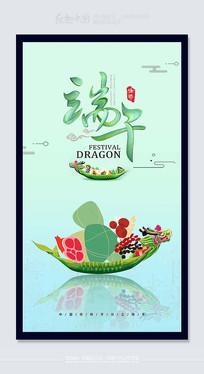 端午节创意粽子促销海报