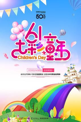 儿童节艺术字七彩童年61海报
