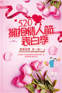 粉色温馨520表白节促销海报