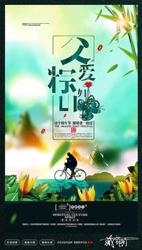 父爱粽如山端午节活动主题海报