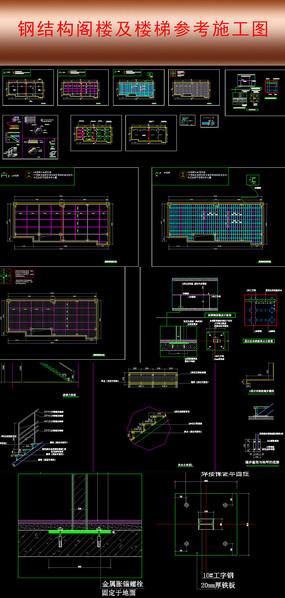 钢结构阁楼及楼梯cad施工图