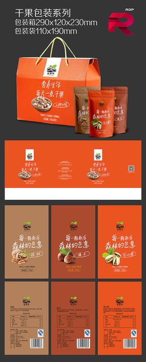 干果包装系列