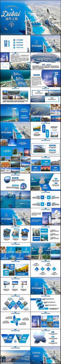 高端迪拜旅游迪拜文化PPT