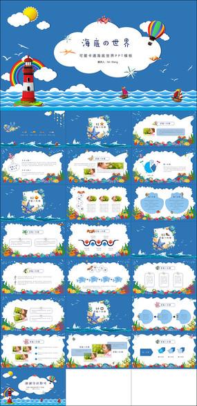 海底世界PPT模板