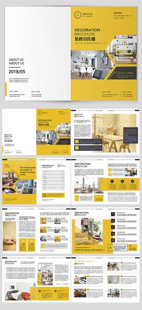 黄色大气房地产装修画册模板