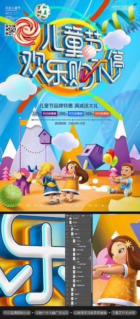 欢乐购商场促销61儿童节海报