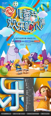 欢乐购商场促销61儿童节海报 PSD