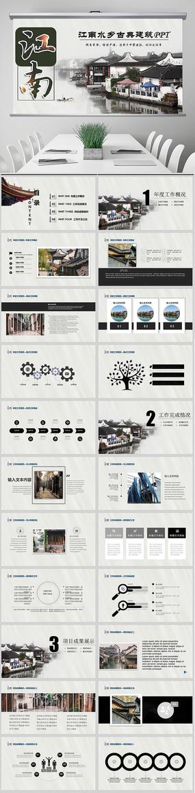江南水乡中国风古典建筑PPT
