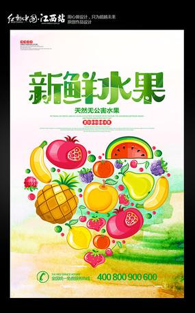 简约新鲜水果海报