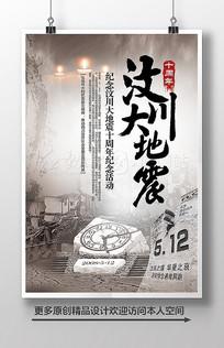 纪念汶川大地震十周年海报