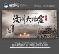 纪念汶川大地震十周年海报设计