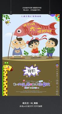 卡通六一儿童节促销海报