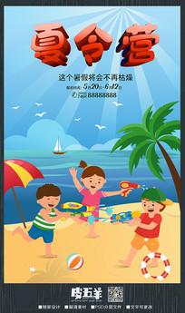 卡通夏令营招生海报