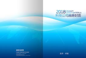 蓝色科技电子画册封面