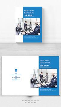 蓝色企业文化宣传册封面设计