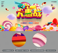 六一大惠战商场促销儿童节海报