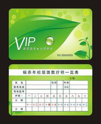 绿色会员VIP卡模版