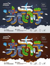 旅游出行海报模版