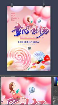 梦幻六一儿童节促销海报