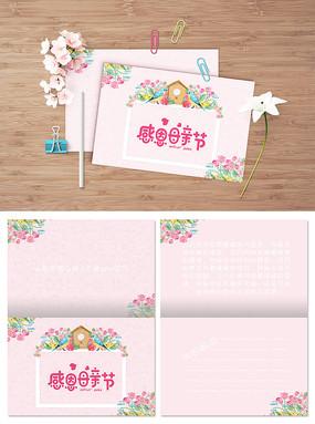 母亲节宣传贺卡