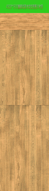 木纹图片 JPG