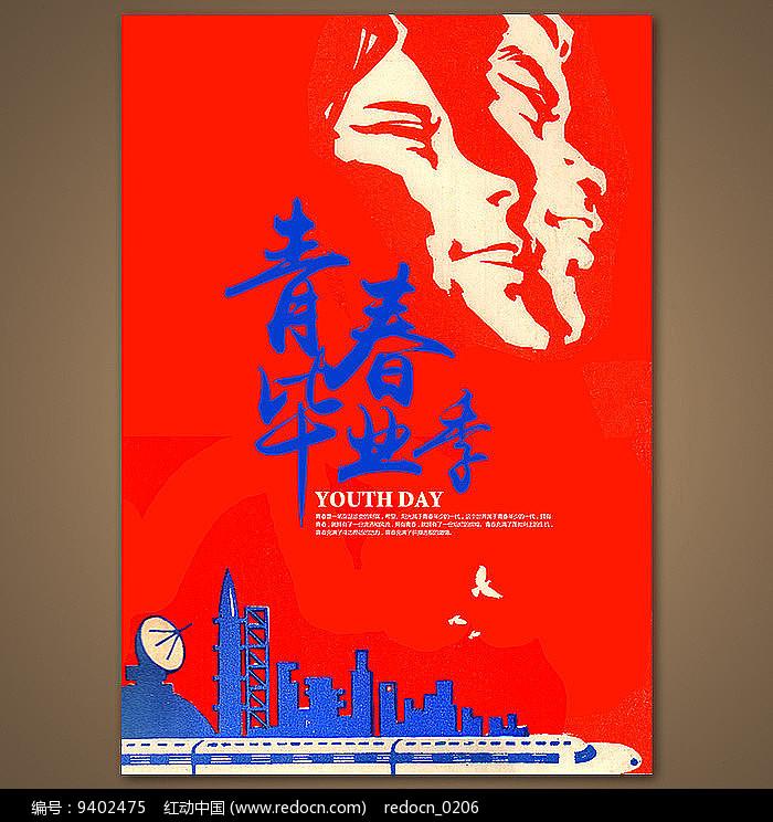 青春毕业季校园海报图片