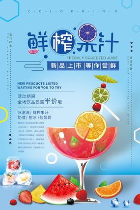 清新简约饮料鲜榨果汁海报